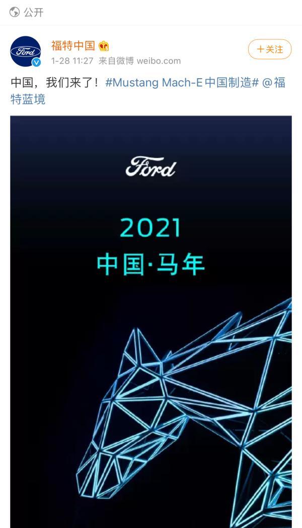 福特中国发微博说2021年是中国马年 连牛马都不分