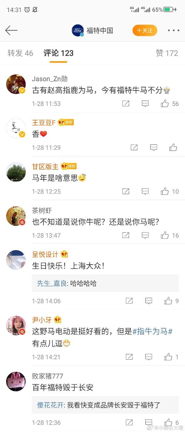 福特中国发微博称2021年是中国马年,竟然牛马不分