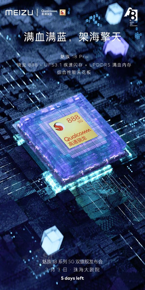 魅族18 Pro硬件官方公告:性能顶级