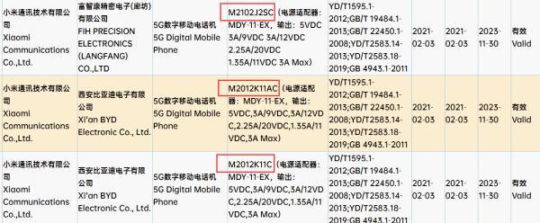 小米10新版本、Redmi K40系列入网!