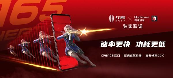 腾讯红魔游戏手机6入网:素颜照出炉 外形感受下