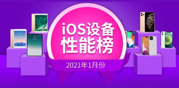 一月份iOS设备性能榜:一个字稳定!
