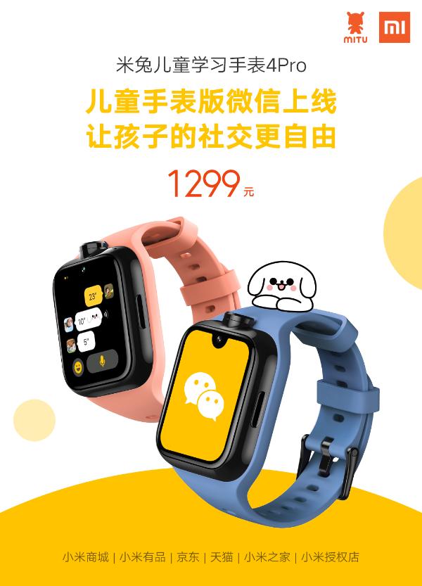 重升级米兔儿童学习手表4 Pro支持微信