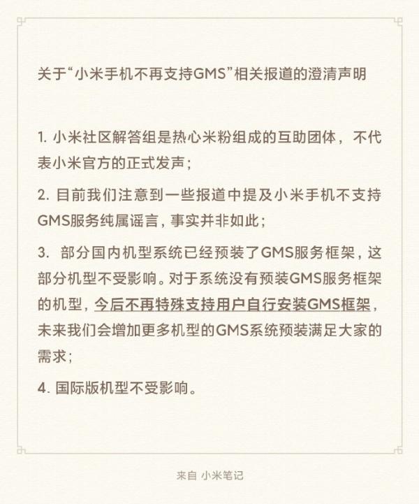 """谣言停止:小米官方回应""""手机不支持GMS服务"""""""