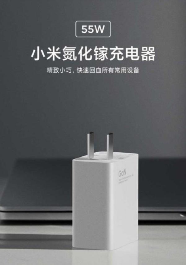 小米全新标配充电器曝光:功率67.1W 新旗舰标配