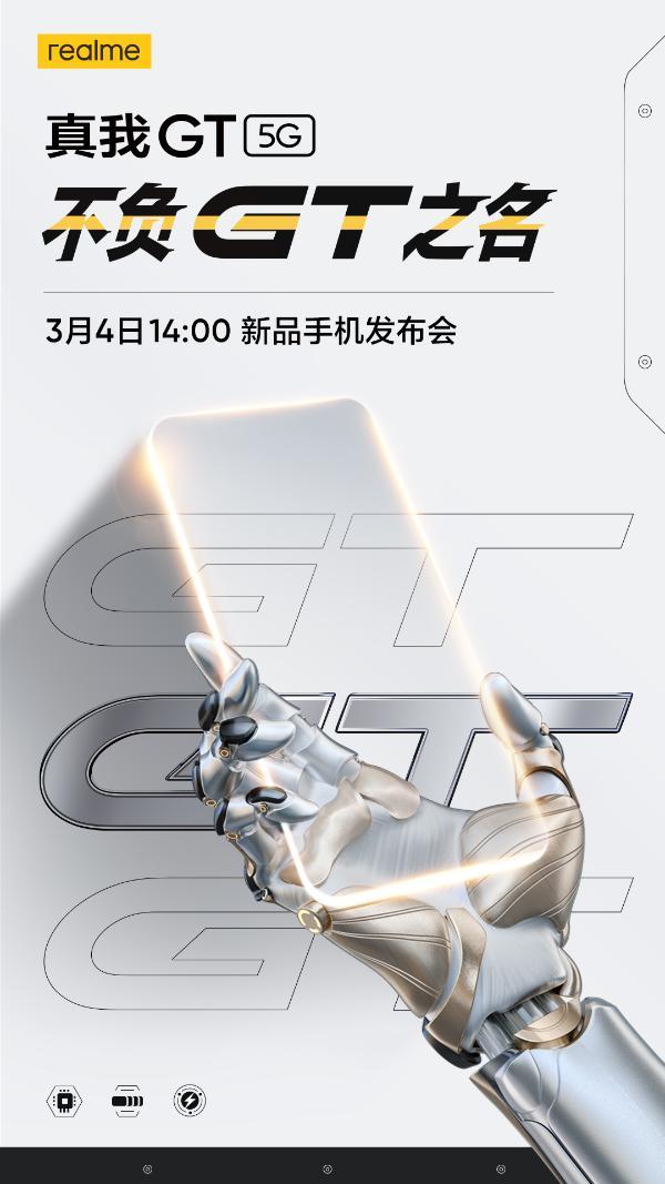 真实自我GT官方公告装备Snapdragon 888
