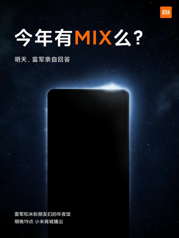 小米最贵的旗舰来了!MIX系列再度出现:今年首次亮相