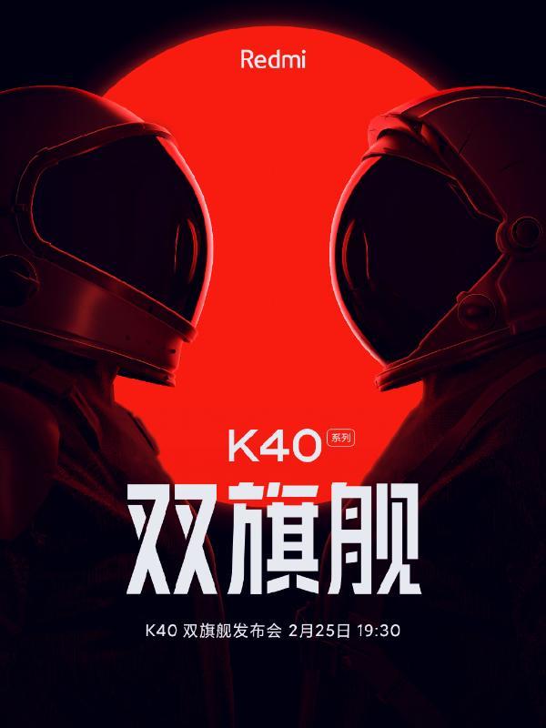 陆解读K40系列定位:双旗舰、全系统推广杯