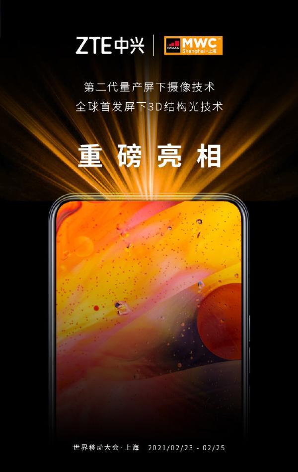 中兴赢iPhone!世界上第一个3D屏幕下的结构光