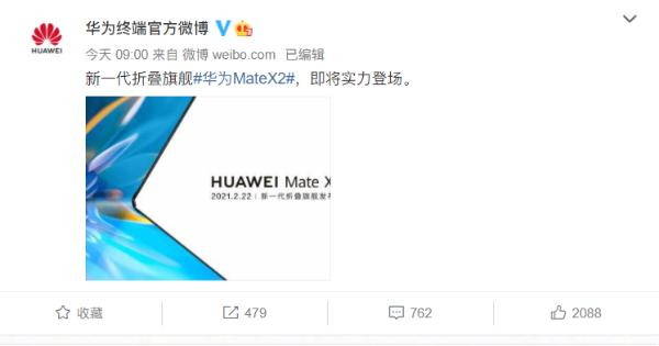 华为最强折叠屏Mate X2来了 本月底发布!