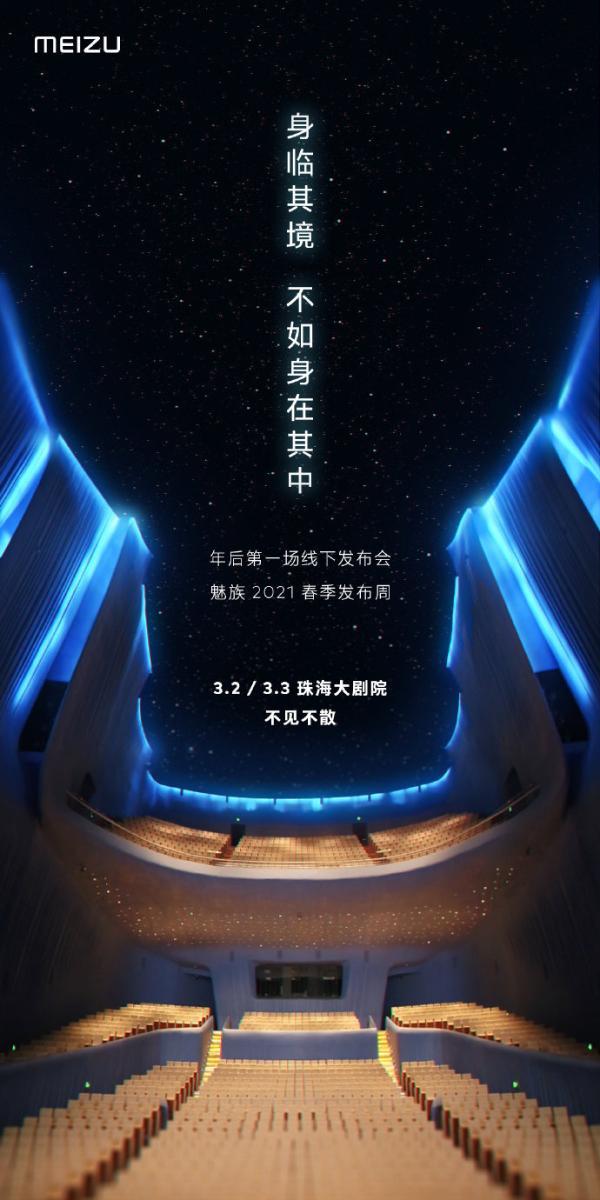 魅族18系列5G双旗舰发布会直播