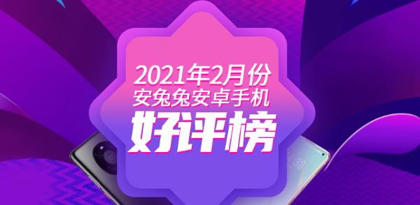 二月安卓手机赞榜:华为Mate40夺冠