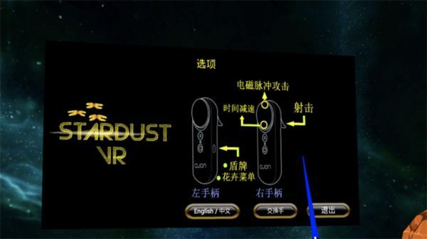 NOLO VR应用商店新游上架,「星尘VR」带你找回射手本能