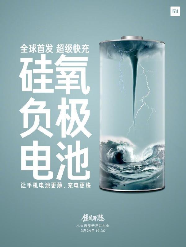 小米11超重型技术官方公告:首款硅氧负极电池