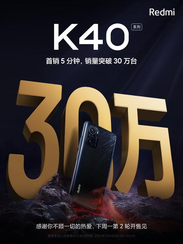 拿到了吗?红米K40系列首卖:5分钟破30万台