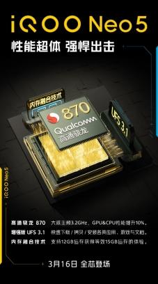 "iQOO Neo5明日正式发布:骁龙870和独立显示芯片""双芯""来袭"