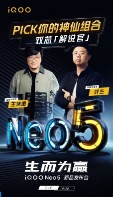 "iQOO Neo5明天正式发布:Snapdragon 870和独立显示芯片""双核""即将问世"