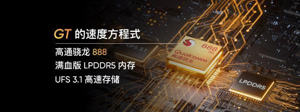 骁龙888+65W快充 realme GT发布:2799元起