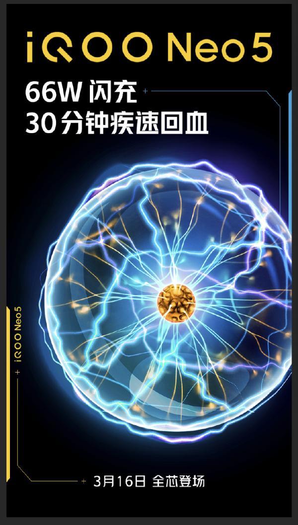 66W闪光灯充电30分钟充满热血iQOO Snapdragon 870新机新功能官方发布