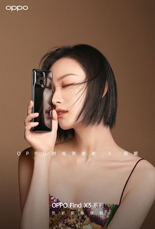 倪妮成为OPPO时尚灵感家 与Find X3一起探索未来时尚
