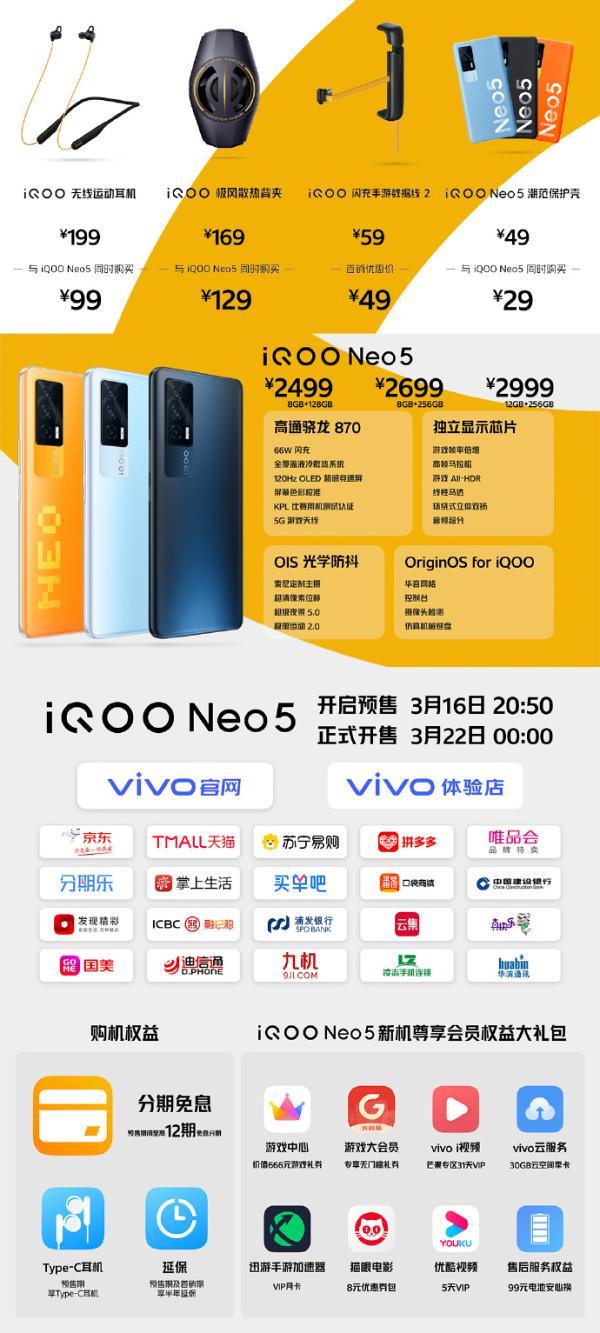 骁龙870+独显芯片!iQOO Neo5正式发布:2499元起售