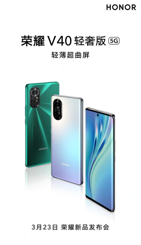 荣耀V40轻豪华版官方公告:看起来像华为nova 8