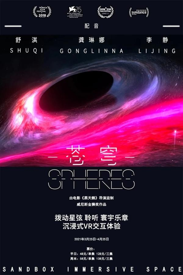 《苍穹》(Spheres)中文版首展于三里屯正式亮相