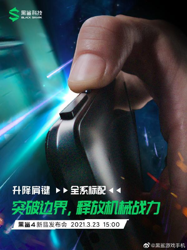 黑鲨4标配提肩按钮:原装双机械实体按钮