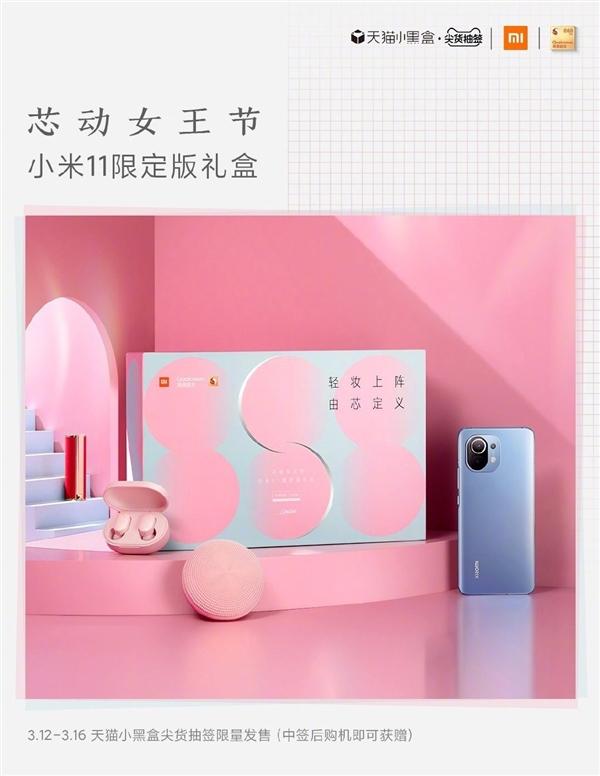 小米联手高通推限量礼盒版新机:专为女性用户设计