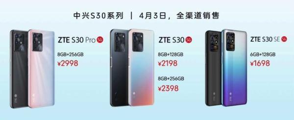 中兴全新S30系列正式发布 打造年轻人专属的潮流手机