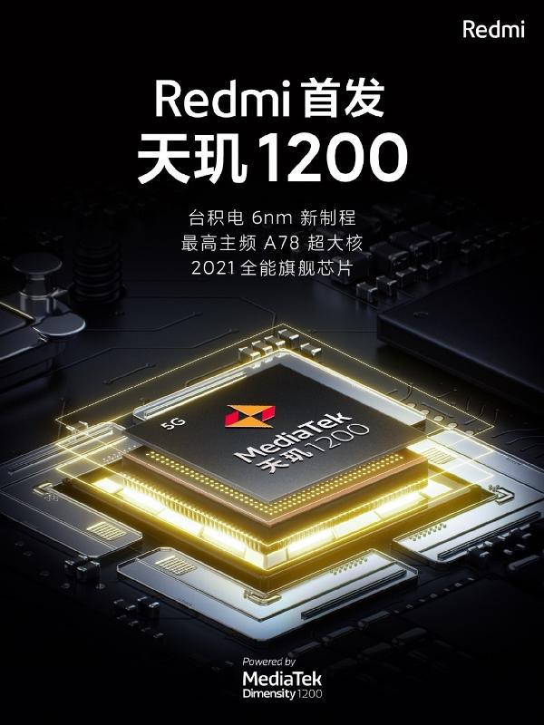 Redmi游戏手机要来了:天玑1200+65W快充