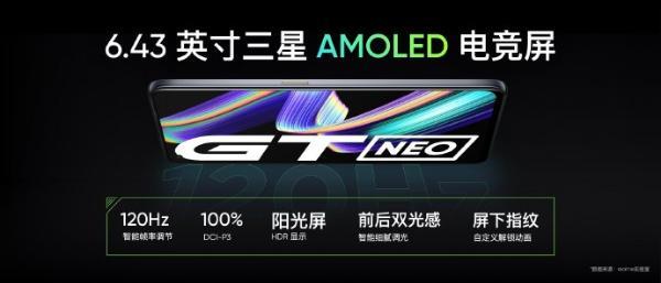 天机1200芯片首发!Realme GT Neo发布:1799元起