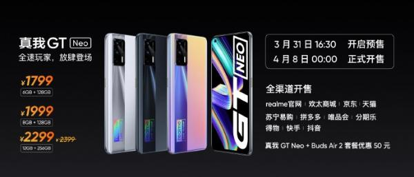 首发天玑1200芯片!realme GT Neo发布:1799元起售