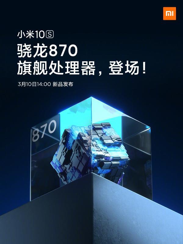 小米10S加工机关公告:搭载金鱼龙870