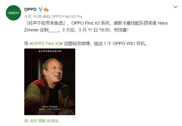 《不可能的表面》!OPPO发现X3系列科技感外观曝光