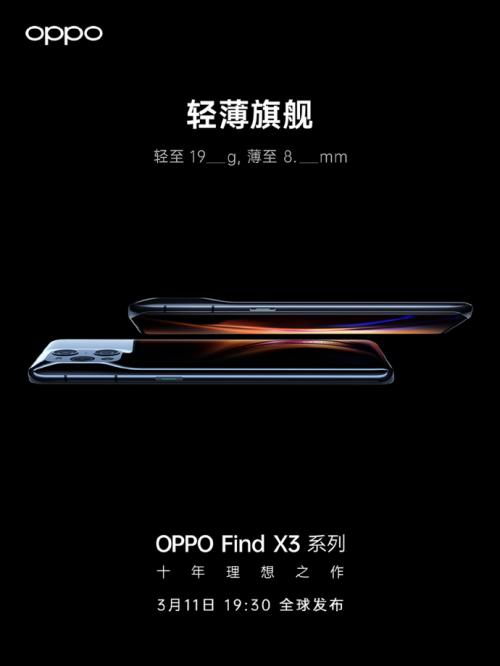 联手奥斯卡影帝启动神秘计划 OPPO Find X3探索影像新可能