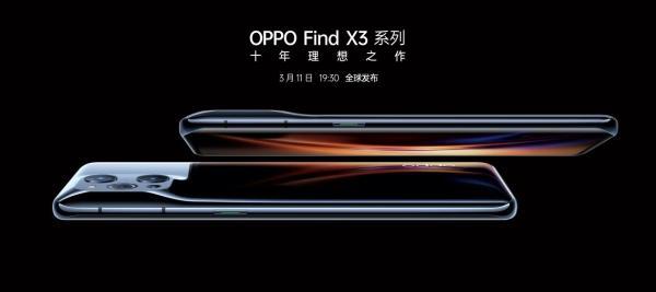 不同的会议OPPO寻找X3系列探索未来手机的新可能性
