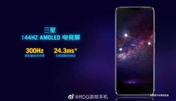 三星144Hz电竞屏+18G全球最高RAM 腾讯ROG游戏手机5震撼发布