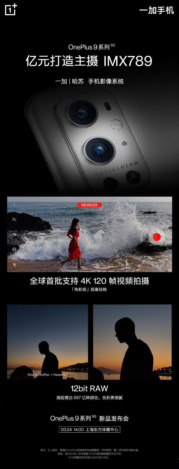 一加9相机官宣:花费亿元打造 独占顶级主摄