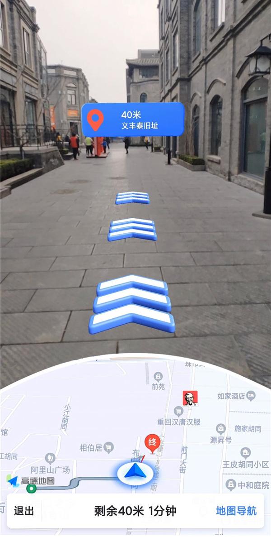 高德地图AR步行导航再升级,安卓和iPhone手机全面覆盖