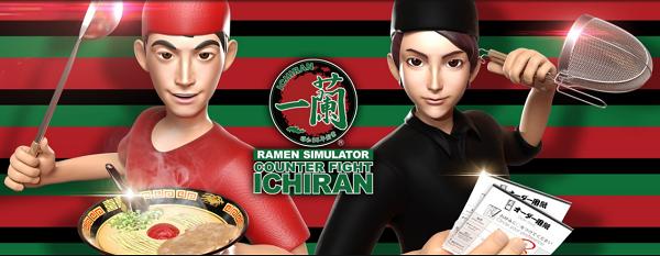 VR烹饪游戏「Counter Fight Ichiran」登陆Steam平台及Oculus应用商店