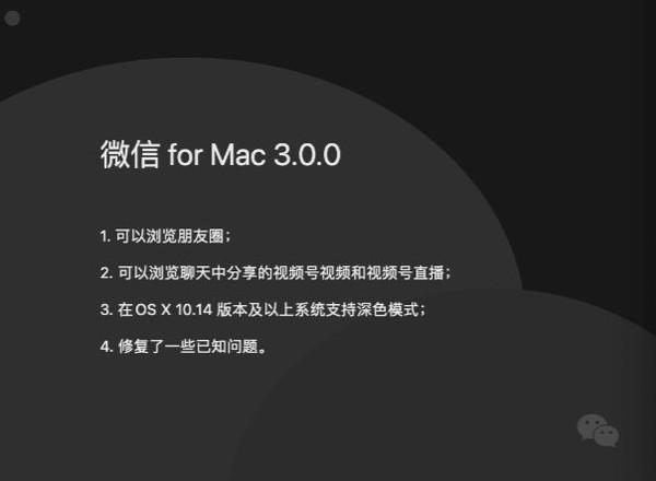 喜大普奔 微信PC端能刷朋友圈了