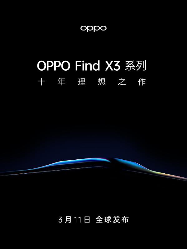 OPPO Find X3系列将于3月11日亮相 十年理想之作将实现手机色彩的新突破