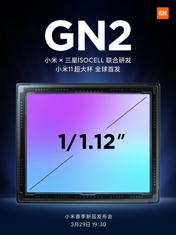 小米11超级杯主图揭示全球首款GN2 1/1.12寸超大底