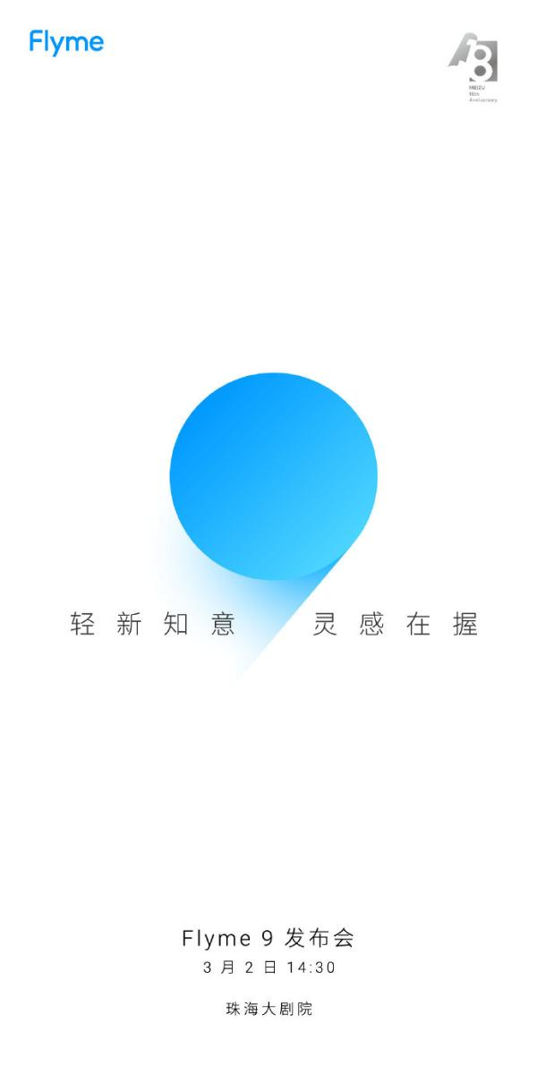 魅族Flyme 9发布会直播