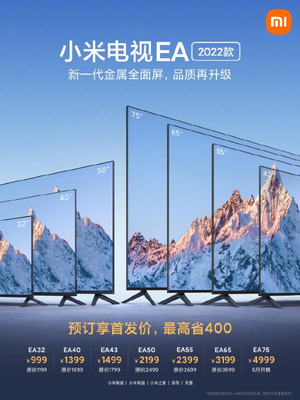 小米电视EA 2022款发布:七款尺寸 999元起