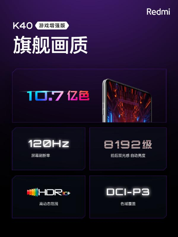 Redmi K40游戏增强版发布:1999元神价再现 67W快充火箭级散热