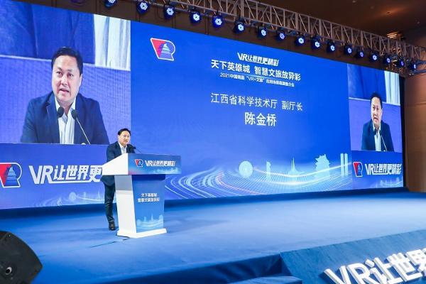 """全力打造VR应用新典范 2021中国南昌""""VR+文旅""""应用场景路演推介会圆满举办"""
