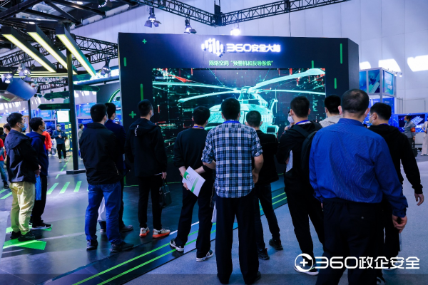 429首都网络安全日开幕,360数字安全能力体系重磅亮相!