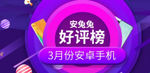 三月份安卓手机赞榜:魅族四席